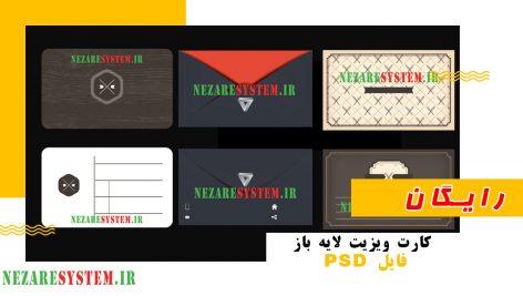 نمونه کارت ویزیت رایگان با فایل PSD